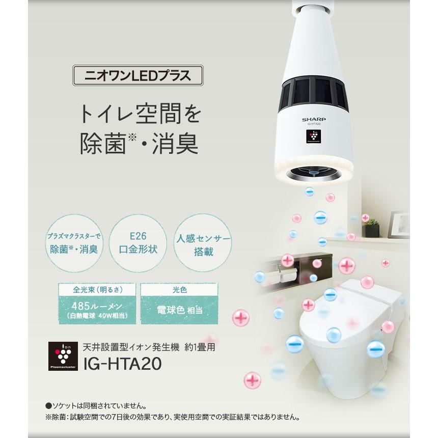 ☆松鼠家族日本代購☆SHARP夏普IG-LTA20 廁所用 除菌燈 離子產生器 空氣清淨機 除菌 消臭 人體感應 預購