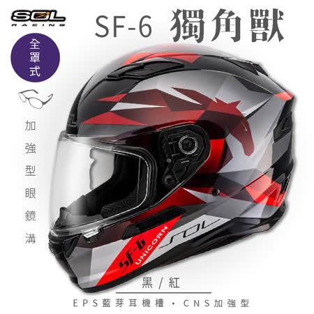 【SOL】SF-6 獨角獸 黑/紅 全罩(安全帽│機車│內襯│高強度厚鏡片│藍芽耳機槽│內墨鏡片│GOGORO)