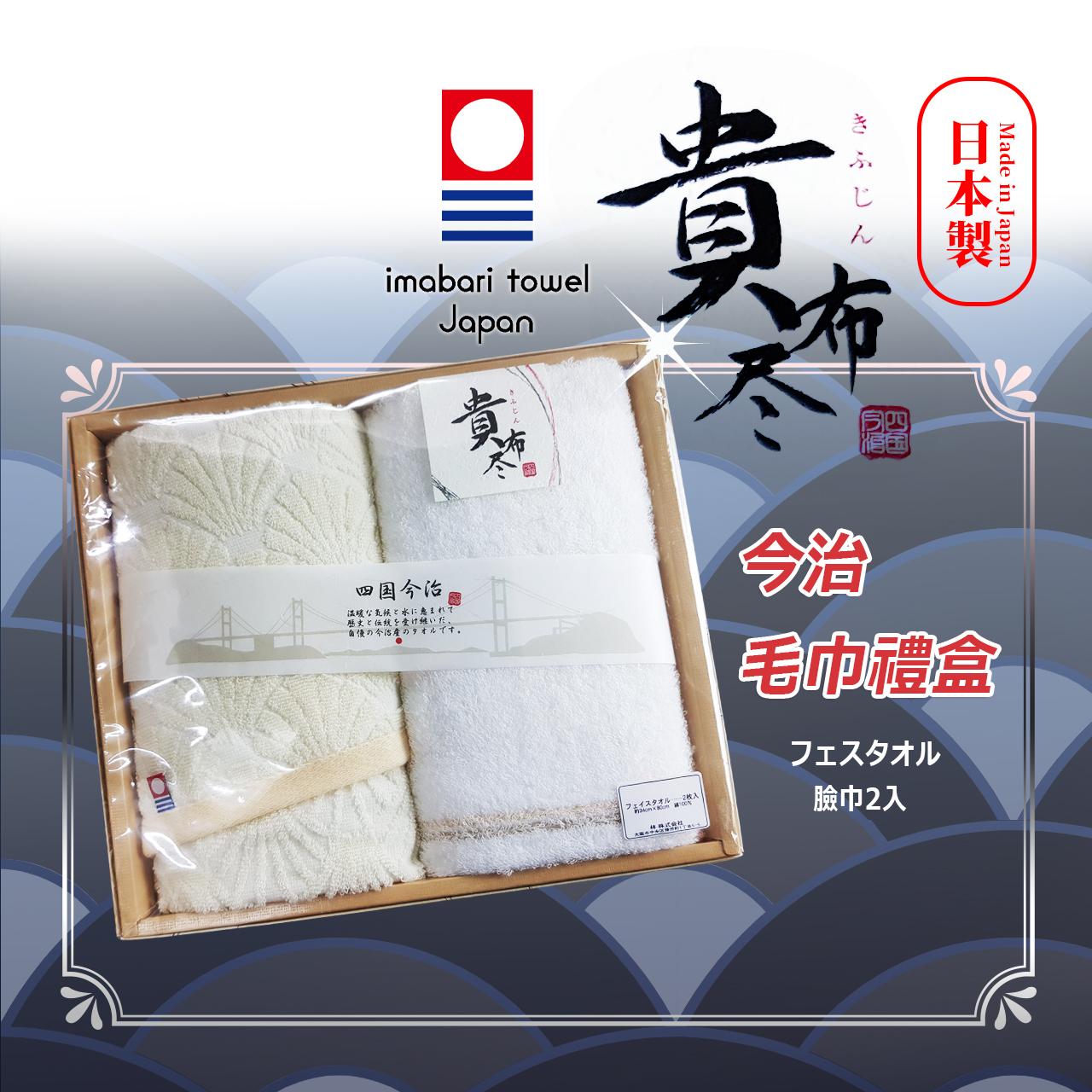 《HOYA-Life日本生活館》日本製 四國 今治 純棉 吸水 毛巾 面巾 產地直送 禮盒 貴布冬
