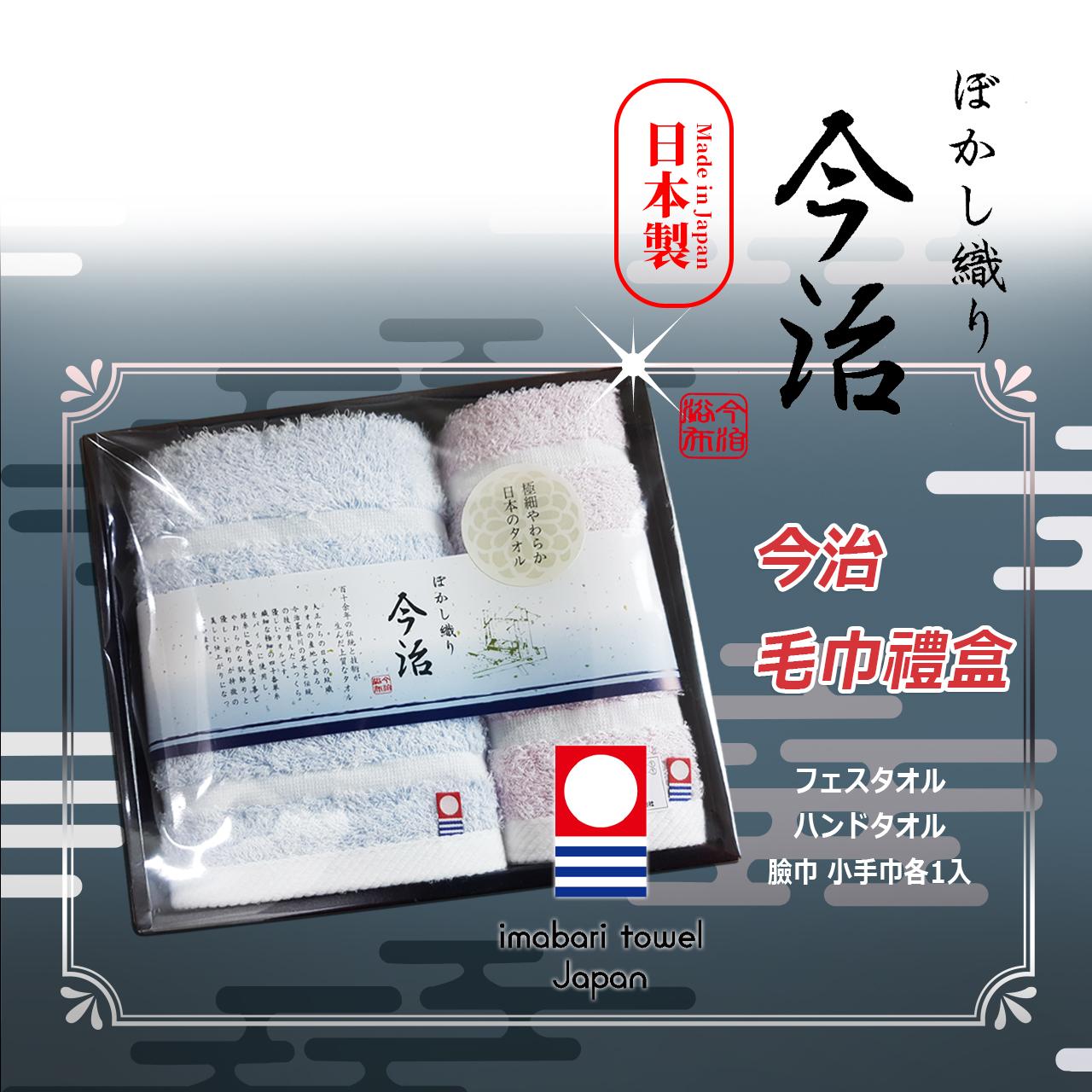《HOYA-Life日本生活館》 日本製 今治 純棉 吸水 毛巾 方巾 產地直送 直條紋 大小 禮盒