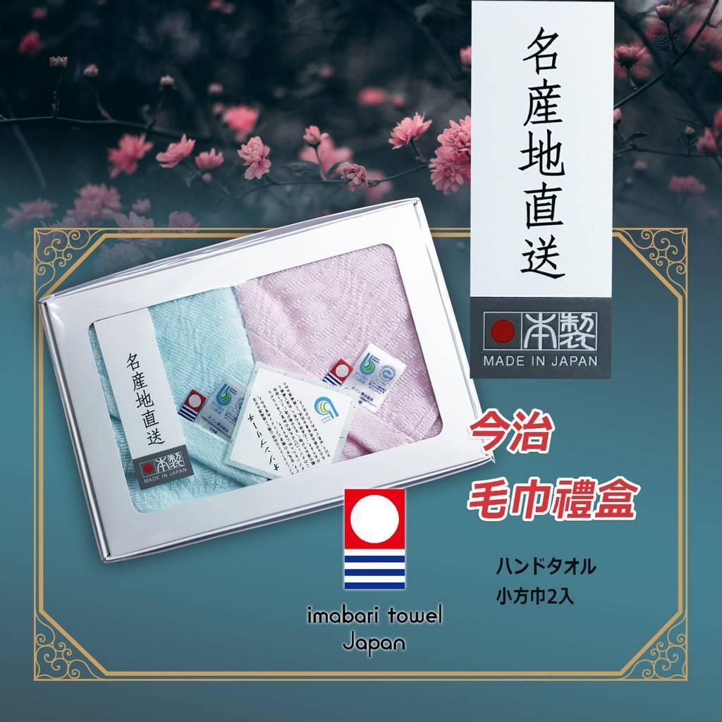 《HOYA-Life日本生活館》日本製 今治 純棉 吸水 毛巾 產地直送  方巾 禮盒
