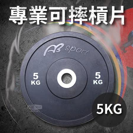 專業可摔奧林匹克槓片5KG(5公斤/大孔片/槓鈴片/啞鈴片/Olympic/深蹲/胸推/硬舉)