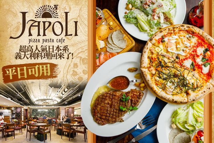 【多分店】JAPOLI #GOMAJI吃喝玩樂券#電子票券#美食餐飲