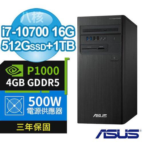 ASUS 華碩 Q470 八核商用電腦(i7-10700/16G/512G M.2 SSD+1TB/P1000 4G/Win10專業版/500W/三年保固)