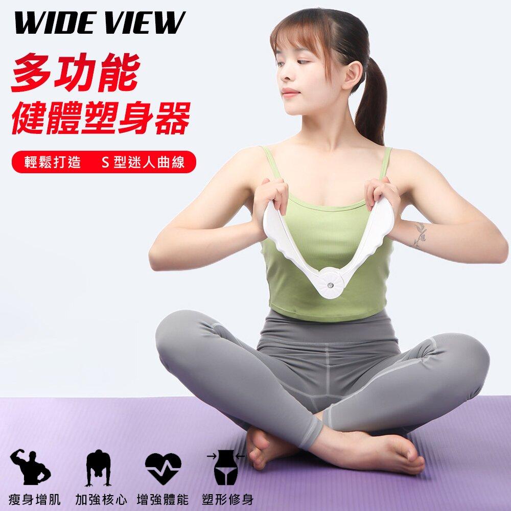 【WIDE VIEW】多功能健體塑身器(YHL-02)