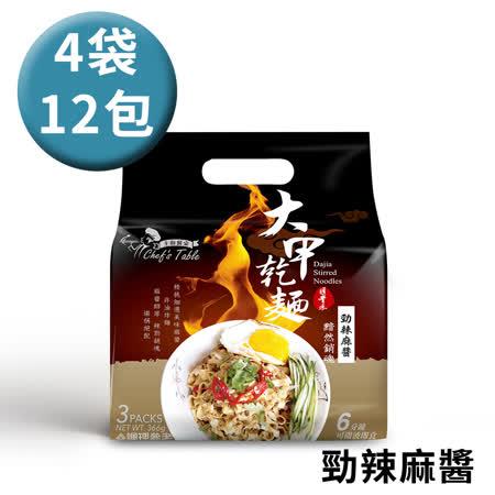 【大甲乾麵】勁辣麻醬(黯然消魂系列) 122g x12入