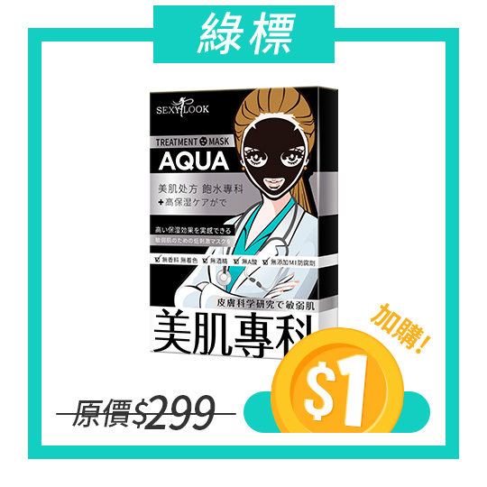【SEXYLOOK 西西露】美肌專科飽水黑面膜(4入/盒)