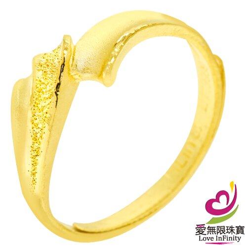 [ 愛無限珠寶金坊  ]  0.57錢 -此情不渝   黃金戒子999.9