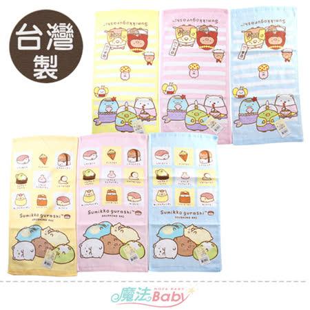 魔法Baby 兒童毛巾(2條一組) 台灣製角落小夥伴授權正版純棉童巾