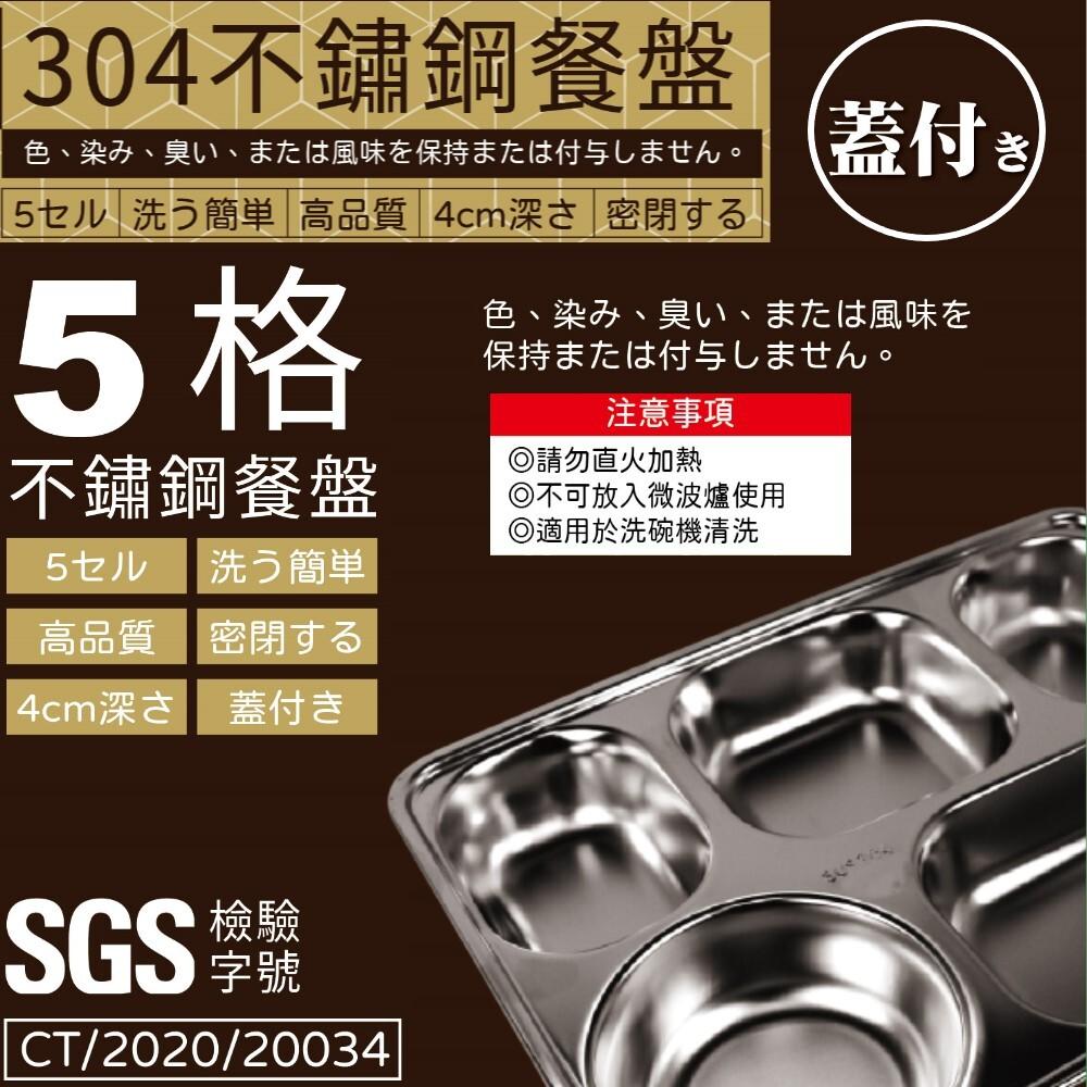 3g+ storage box1935-304不鏽鋼五格餐盒附蓋子-2入