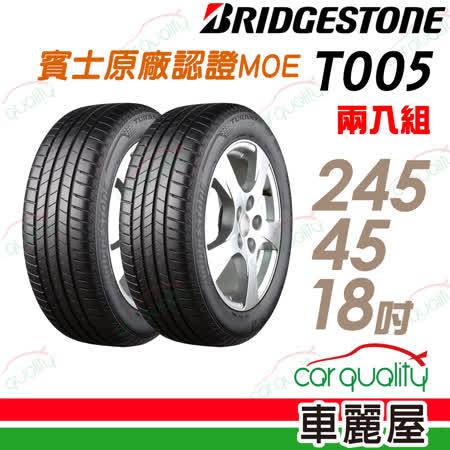 【普利司通】TURANZA T005 濕地操控輪胎 賓士原廠認證MOE_二入組_245/45/18