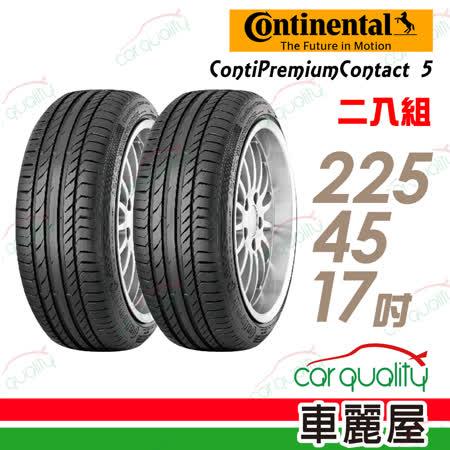 【德國馬牌】ContiSportContact 5 SSR CSC5SSR 失壓續跑輪胎_二入組_225/45/17