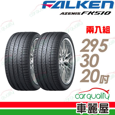 【FALKEN 飛隼】AZENIS FK510 濕地操控輪胎_二入組_295/30/20