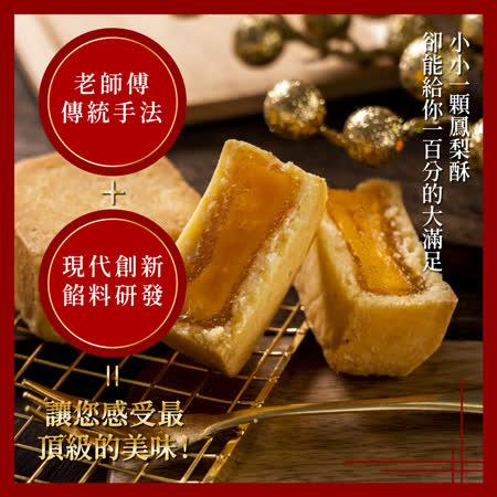 【RICO】黃金流心鳳梨酥年節禮盒40gx8入/盒(附提袋)