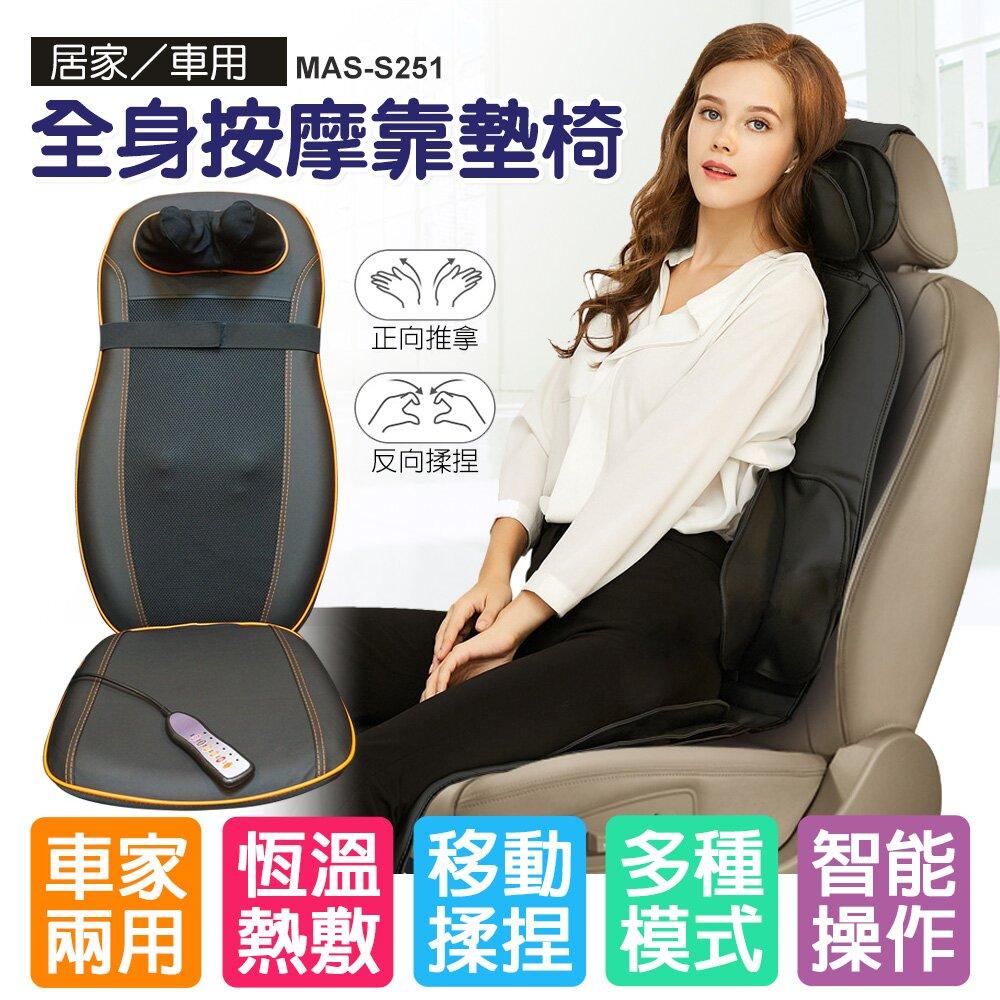 [X-BIKE]多功能全身靠墊椅/揉捏靠墊椅/頸肩背按摩 移動揉捏/熱敷/遙控操控 可車用 MAS-S251