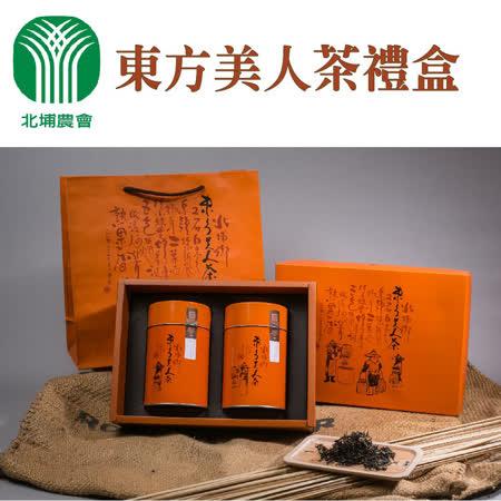 【北埔農會】東方美人茶禮盒-2兩-2罐-盒 (2盒一組)