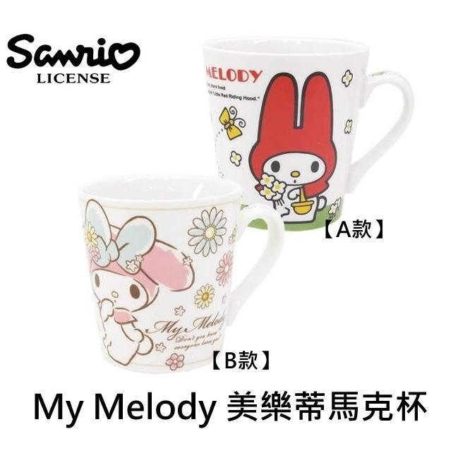 含稅 美樂蒂 My Melody 握柄陶瓷 馬克杯 300ml 咖啡杯 水杯 三麗鷗 SANRIO