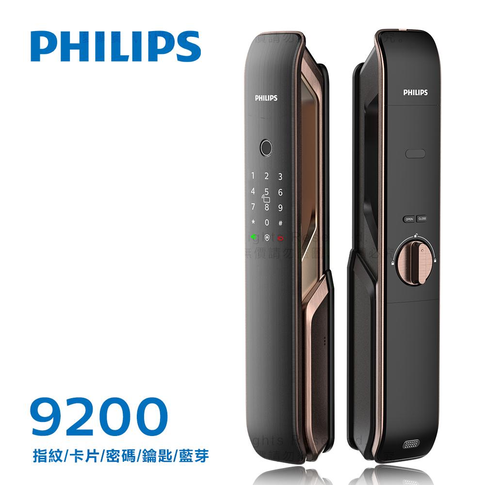 PHILIPS 飛利浦 熱感應觸控指紋/卡片/密碼/鑰匙/藍芽智能電子鎖/門鎖(9200)(紅古銅)(附基本安裝)