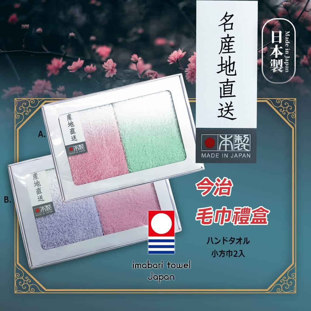 《HOYA-Life日本生活館》日本製 今治 純棉 吸水 毛巾  產地直送  漸層 禮盒