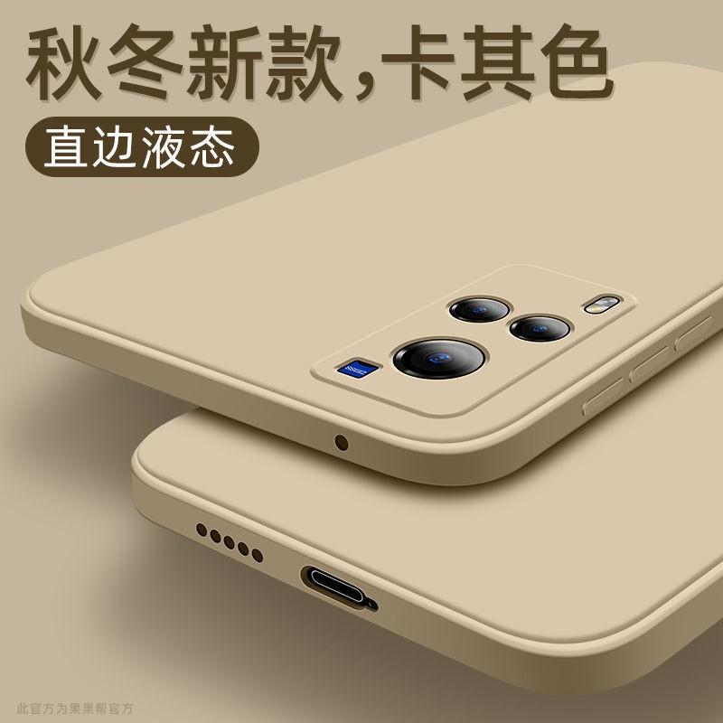 【現貨】ivox60手機殼液態硅膠x60pro全包防摔vivox60pro鏡頭保護直邊魔方