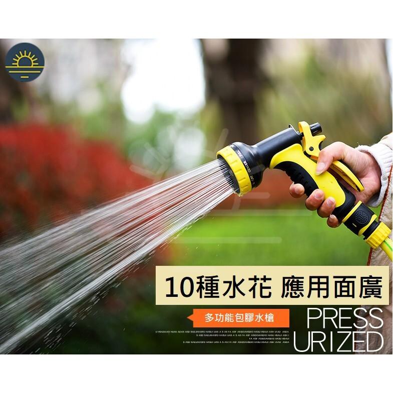 高品質 10段水花 橡膠包覆 高壓沖洗清洗水槍 洗車水槍 花園水槍