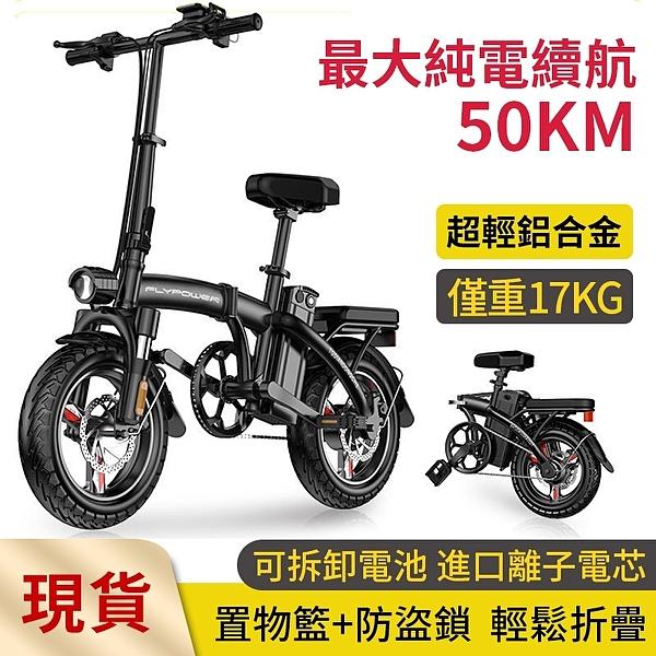 現貨!電動車 電動代步車 電動自行車 電動單車 折疊電動車【保固三年】