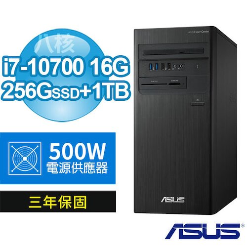 ASUS 華碩 Q470 八核商用電腦(i7-10700/16G/256G M.2 SSD+1TB/Win10專業版/500W/三年保固)