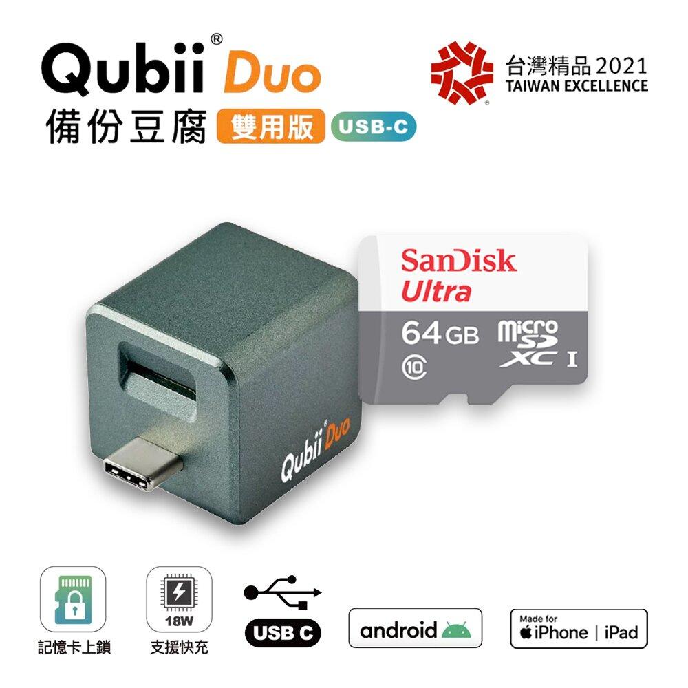 【雙用】QubiiDuo USB-C備份豆腐 夜幕綠 附SanDisk 64G公司貨