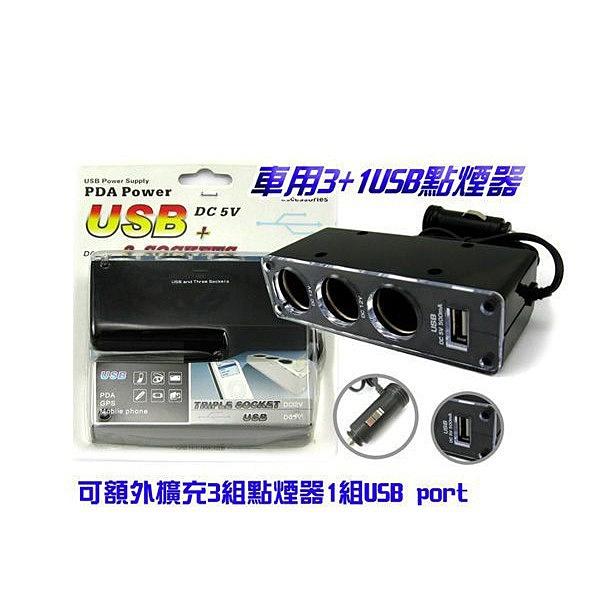 『時尚監控館』USB週邊台灣現貨全新 一分三孔車用 USB PORT 擴充點煙器 MP3 MP4隨時充電(含稅)