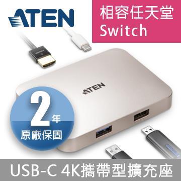ATEN USB-C 4K攜帶型充電擴充基座(UH3235-AT)