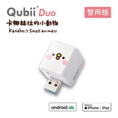 【雙用】QubiiDuo 備份豆腐娜赫拉 P助(不附卡)公司貨