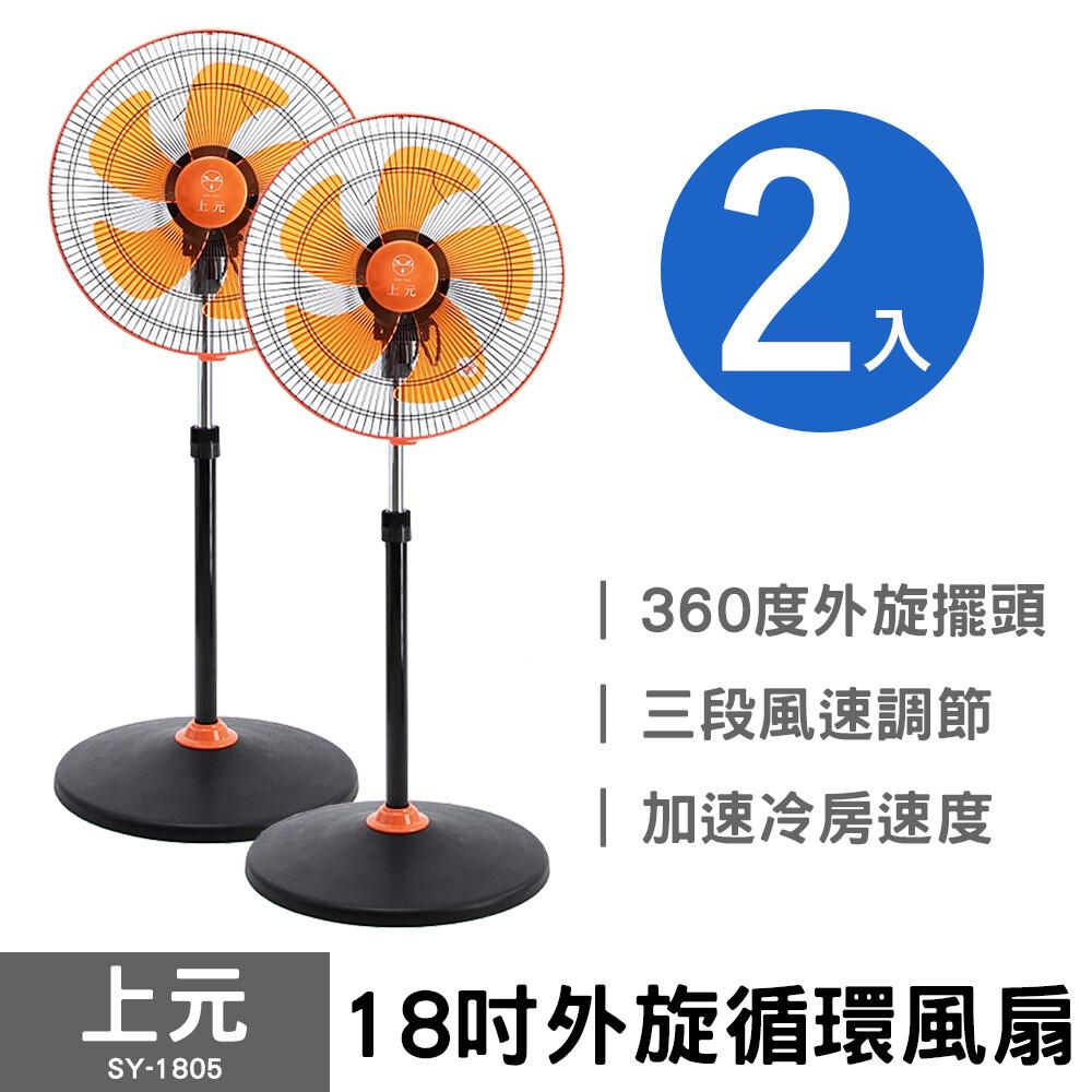 兩入組上元18吋外旋循環風扇 sy-1805