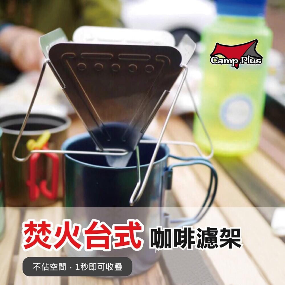 附收納袋 焚火台式咖啡濾架 304不鏽鋼 折疊式咖啡濾杯 滴濾式 濾泡式手沖咖啡過濾器 cs-1