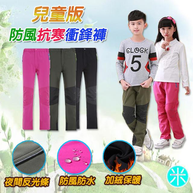 米原之逸新年特選檔-防風抗寒衝鋒褲-兒童版-2件入