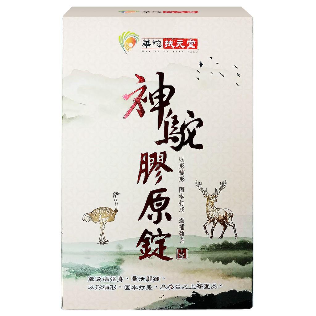 華陀扶元堂 神鴕膠原錠1盒(30錠/盒)