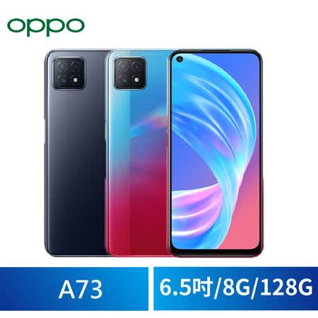 OPPO A73 8G/128G 6.5吋 90Hz八核快充5G智慧手機▼送MCK-9527 10000mAh馬卡龍行動電源