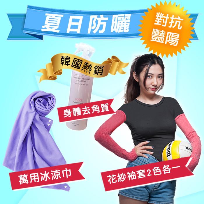 【夏季清涼秀】萬用巾x1+去角質x1+花紗袖套2色各一