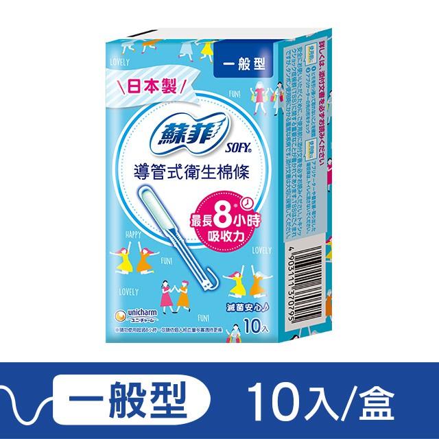 蘇菲 導管式衛生棉條一般型(10入/盒)【滿額贈】│嬌聯官方旗艦店
