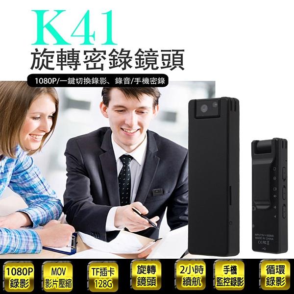 『時尚監控館』全新 K41 旋轉鏡頭密錄 1080P 錄影/錄音筆 網路攝影機 手機熱點對連 無線觀看