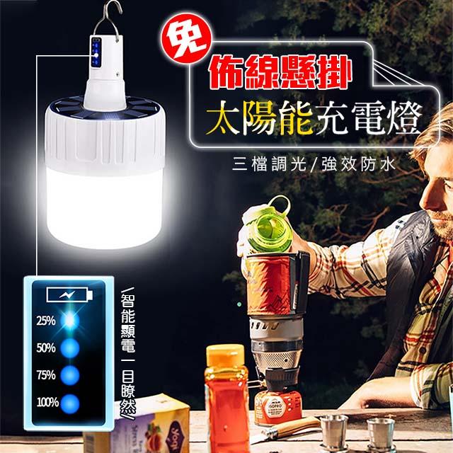 太陽能充電燈 露營燈 充電LED燈 戶外照明燈 燈具 照明 戶外燈 充電燈 太陽能燈 家用 戶外 野營 防水【17購】 L2603-1