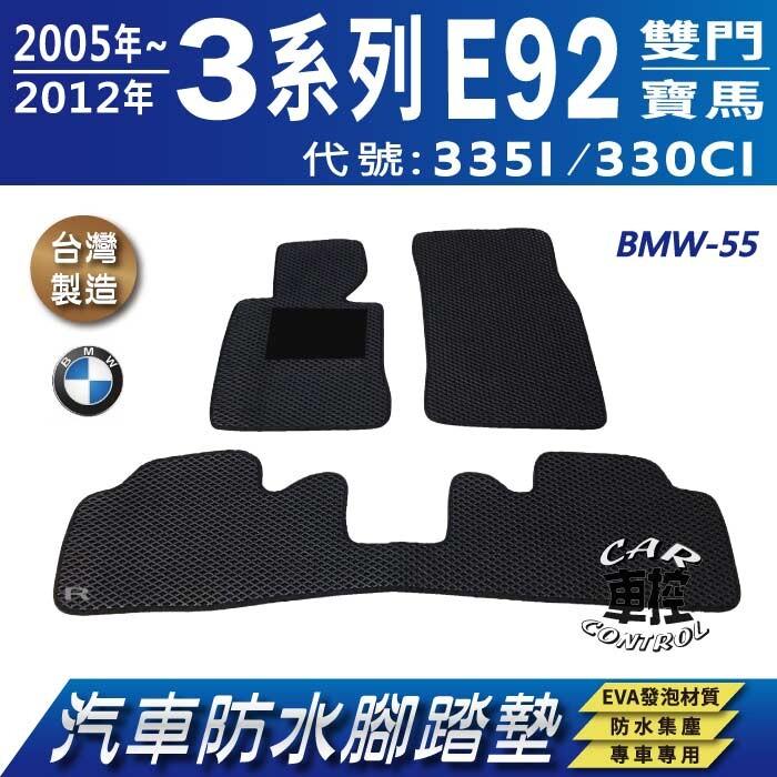 05~12年 3系列 e92 雙門 335i 330ci bmw 汽車防水腳踏墊地墊蜂巢蜂窩
