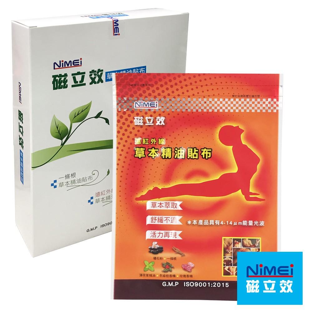 【NiMEi】磁立效 遠紅外線草本精油貼布 痠痛舒緩 貼布 (10包/盒)