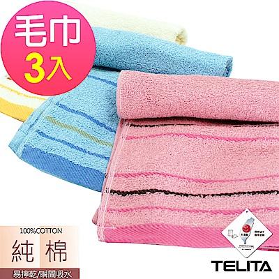 (3條組) MIT純棉靚彩條紋易擰乾毛巾TELITA