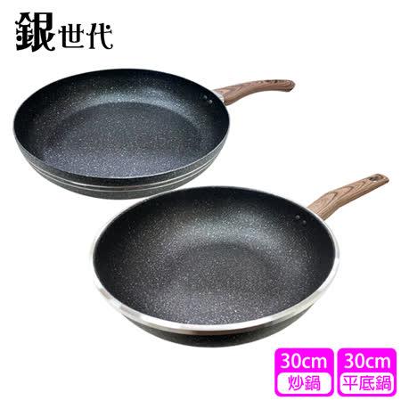 【銀世代】熱銷雙鍋組 不沾炒鍋30cm+不沾平底鍋30cm