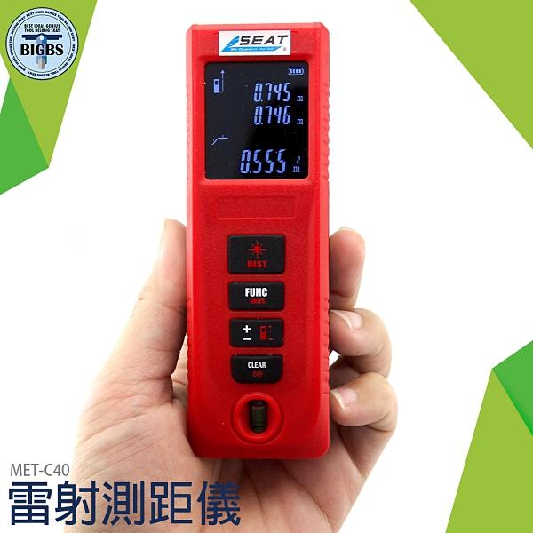 激光測距儀 數位式 40公尺 工程施工 畢氏定理測量 MET-C40 多種測量模式