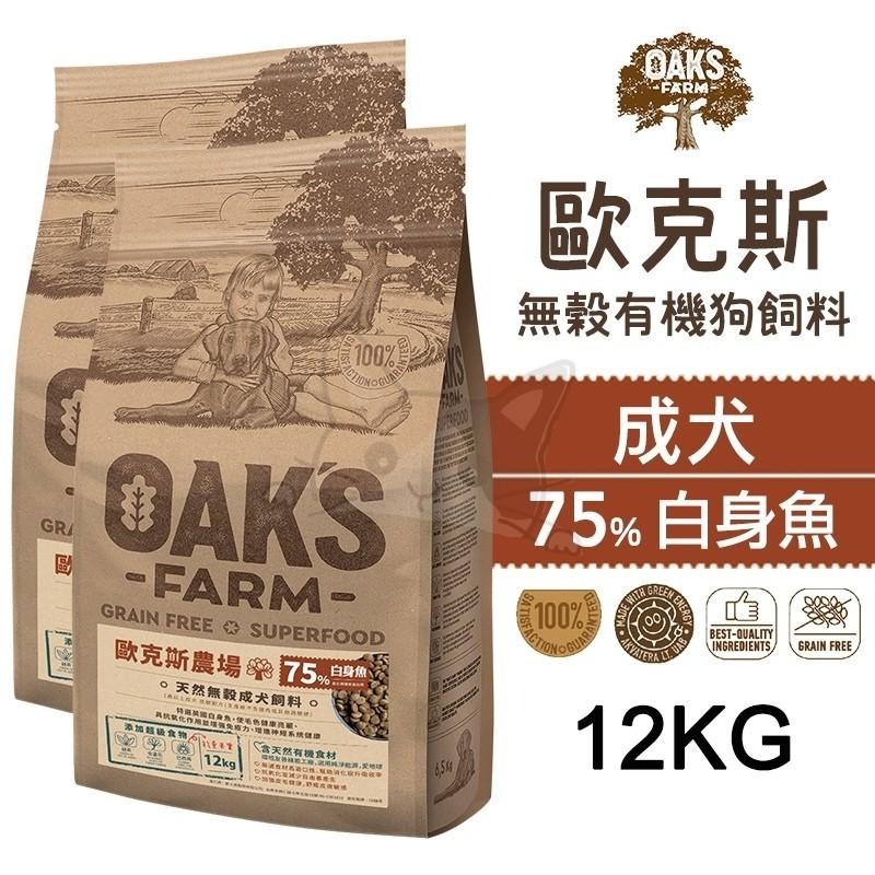 *~毛寶夢幻城~*歐克斯oaks天然無穀成犬飼料(白身魚) 12kg
