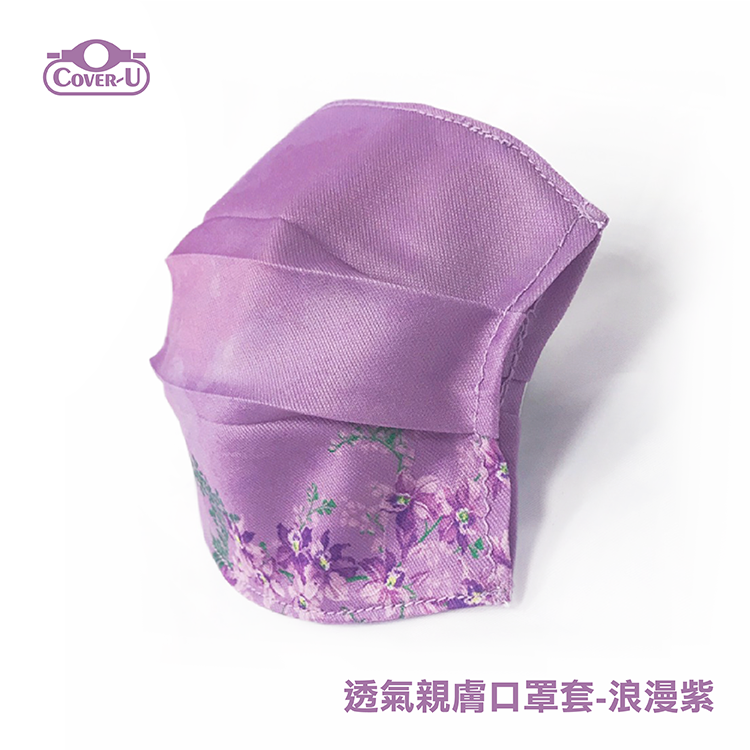 Cover-U浪漫紫款大人口罩套