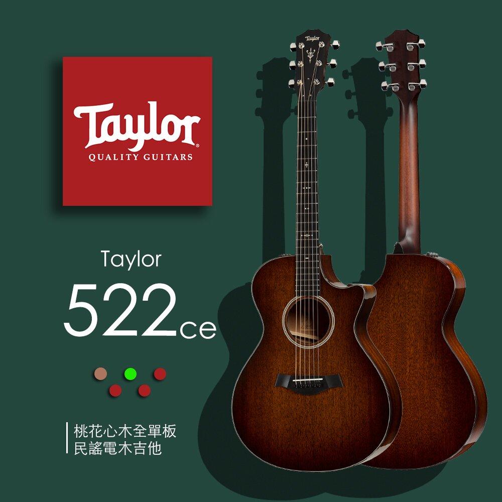 Taylor 【522ce】 /美國知名品牌電木吉他/公司貨/全新/加贈原廠背帶/公司貨保固