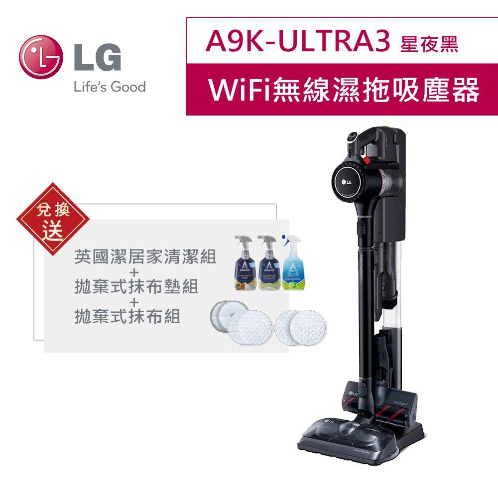 LG 樂金 A9K-ULTRA3 WIFI 無線 濕拖吸塵器 (星夜黑)