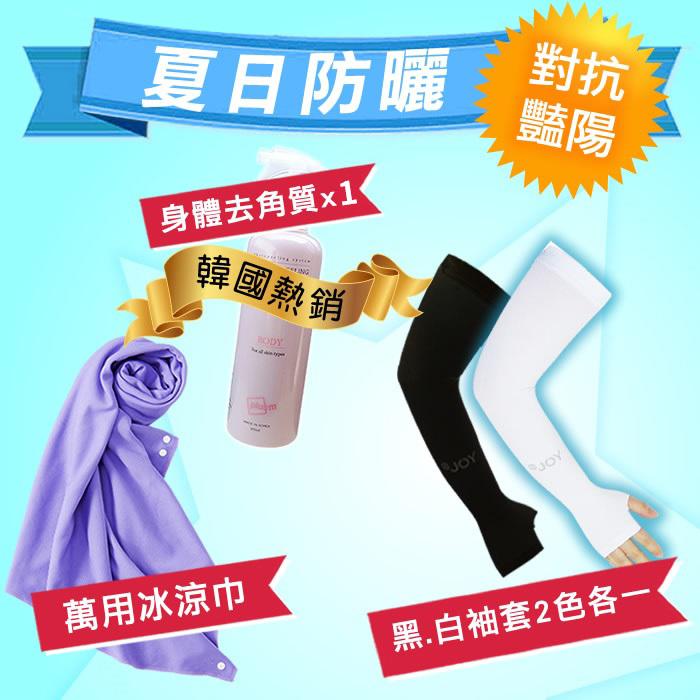 【夏季清涼秀】萬用巾x1+去角質x1+長袖套黑白各一